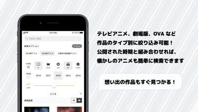 Animix - アニメ専門レビューアプリのおすすめ画像2