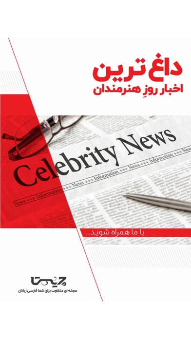 Screenshot for Chista Media in United Arab Emirates App Store
