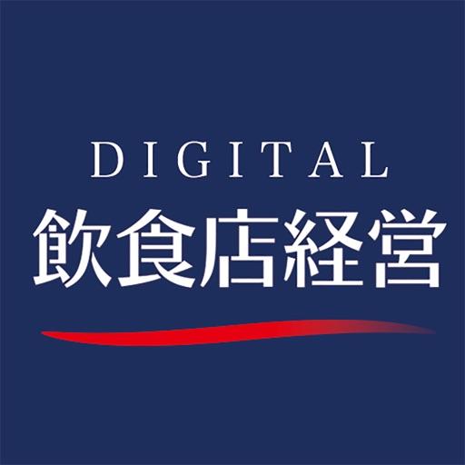 飲食店経営 デジタル
