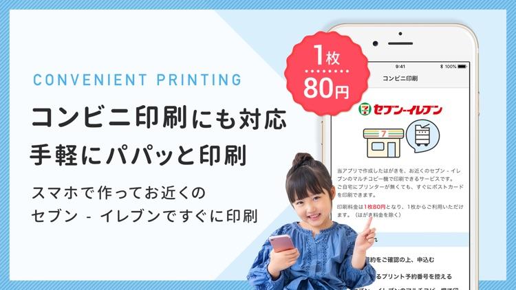 つむぐポストカード 写真挨拶状・はがき作成アプリ screenshot-4