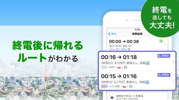 ナビタイム(Mapと乗換え案内のルート検索アプリ) screenshot-5