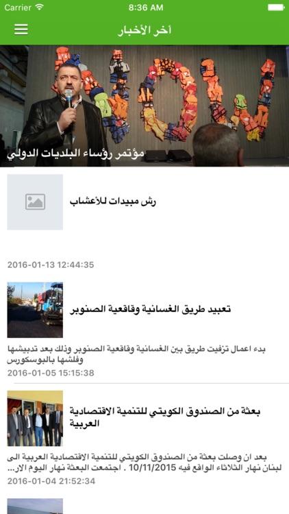اتحاد بلديات الزهراني screenshot-4