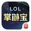 掌游宝 for LOL英雄联盟S10总决赛