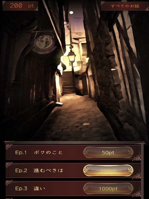 Iro-ボクの探し物- screenshot 10