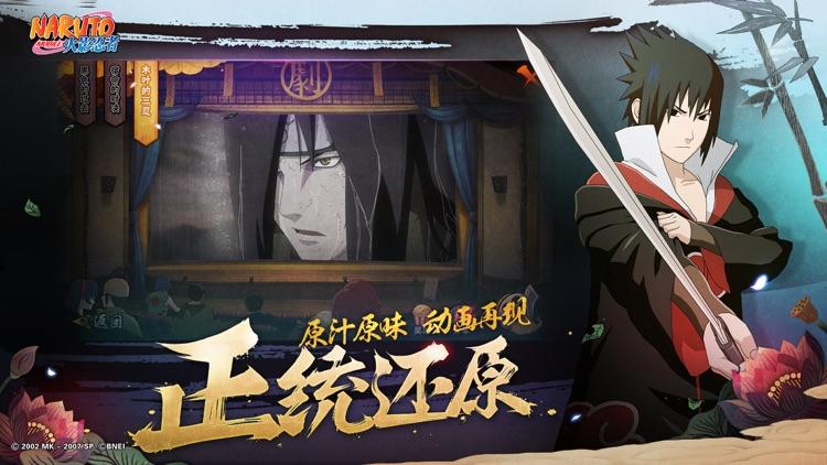 火影忍者 screenshot-2