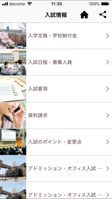 Screenshot for 大谷大学入試情報 in Estonia App Store