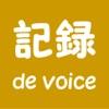 記録 de voice - iPhoneアプリ