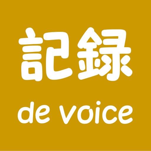 記録 de voice