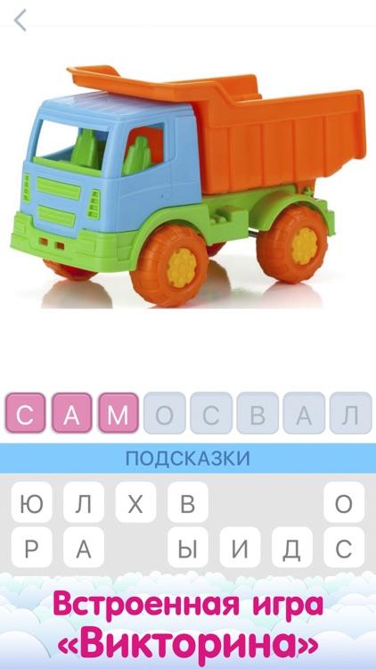 Flashcards for Kids in Russian screenshot-5