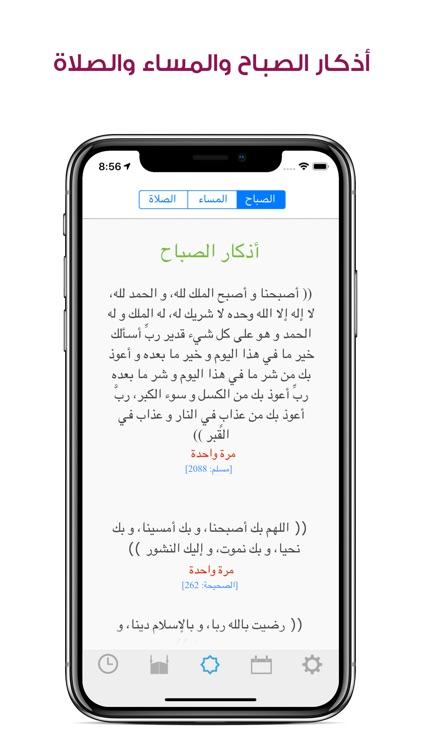 مؤذن السعودية -مطابق لأم القرى screenshot-3