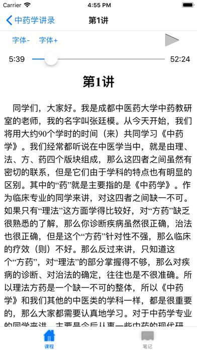 名家名师讲中医-中药学讲录のおすすめ画像2