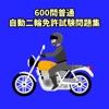 600問普通自動二輪免許試験問題集 - iPhoneアプリ