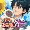 新テニスの王子様 RisingBeat - iPhoneアプリ