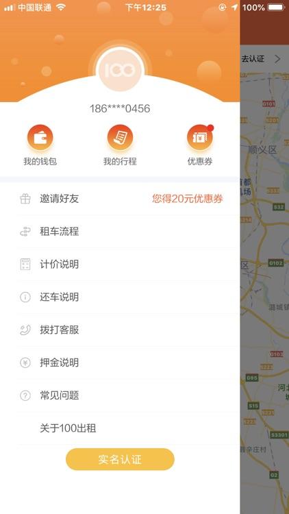 100租车 screenshot-3