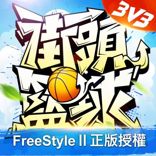 街頭籃球 Street Basketball