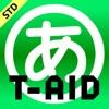 トーキングエイド for iPad テキスト入力版STD
