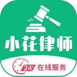 小花律师-在线专业律师法律咨询平台