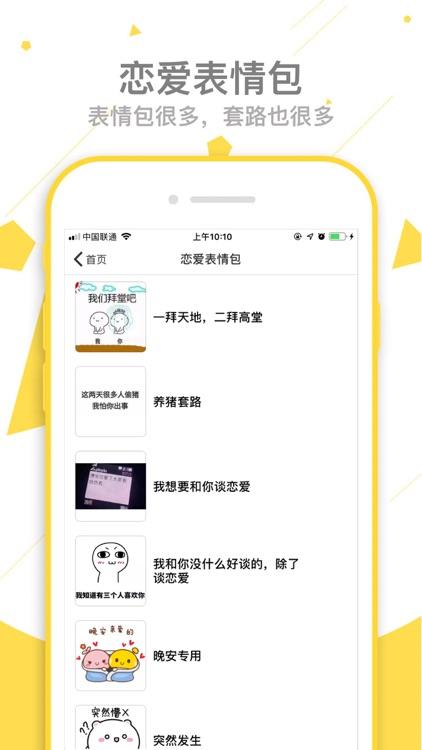 恋爱话术-4w+聊天话术让你成为恋爱达人 screenshot-3