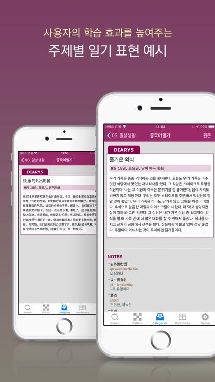 NEXUS 중국어일기 표현사전 screenshot-4