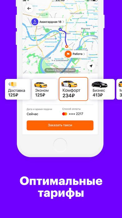 Ситимобил – дешевое такси для ПК