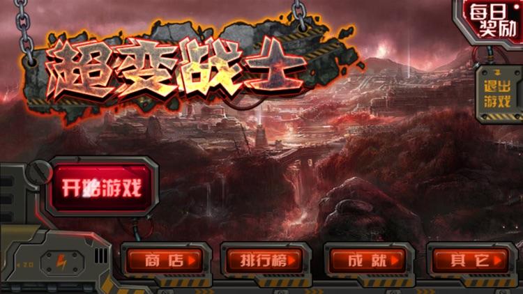 超变战士 screenshot-1