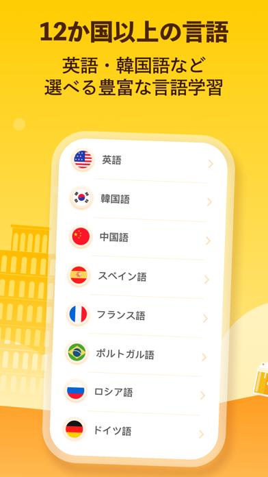 英語や韓国語を学ぼう - LingoDeerのおすすめ画像6