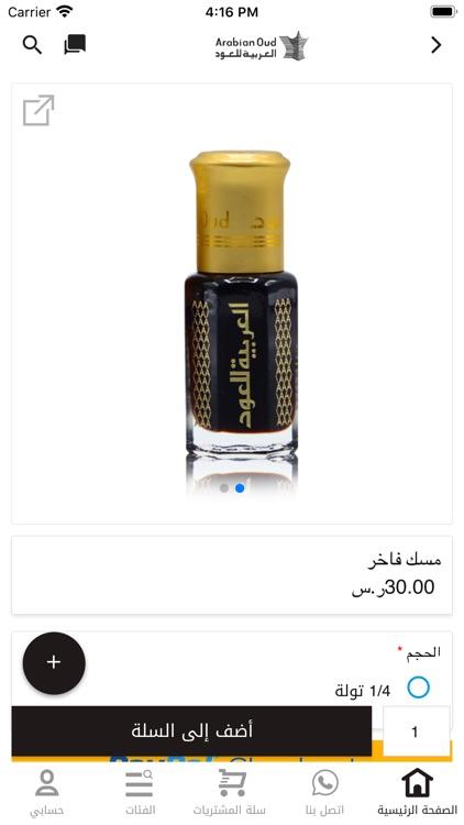 Arabian Oud عطور العربية للعود screenshot-5