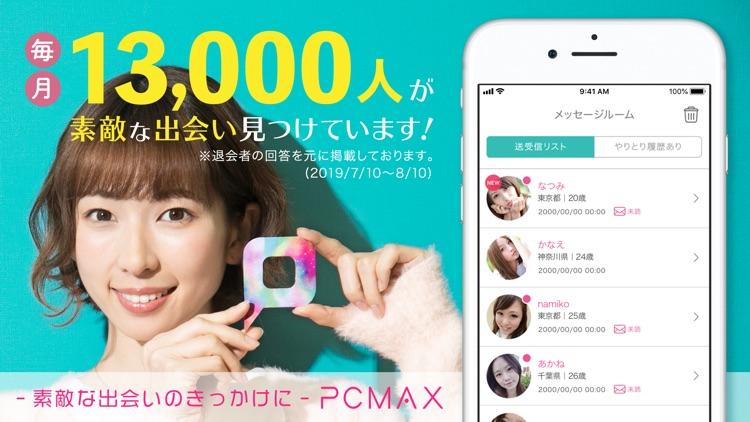 出会いはPCMAX-恋活や婚活を応援するマッチングアプリ