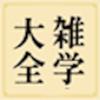 雑学大全 for iPad