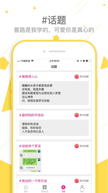 恋爱话术-4w+聊天话术让你成为恋爱达人 screenshot-4