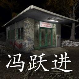 孙美琪疑案:冯跃进