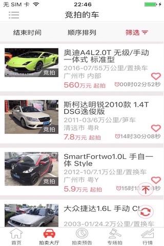 Screenshot of 车唯拍