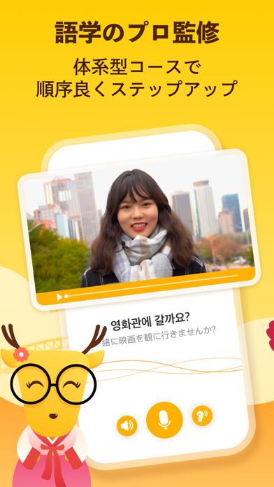 英語や韓国語を学ぼう - LingoDeerのおすすめ画像2