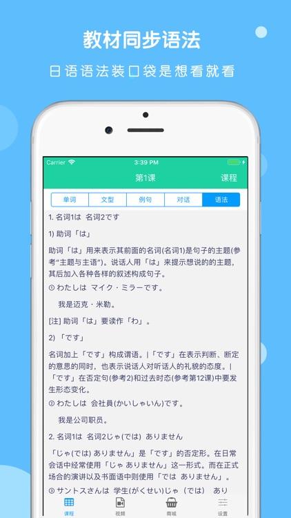 大家的日语-第二版初中级新标准日语 screenshot-4