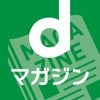 dマガジン - iPhoneアプリ