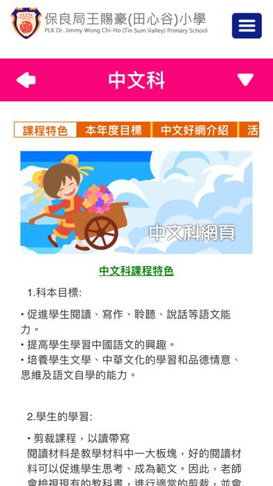 王賜豪(田心谷)小學 Screenshot