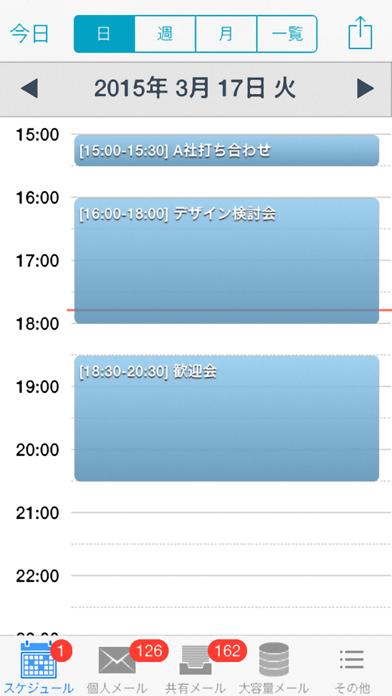 CAULCLOUD mobileのスクリーンショット2