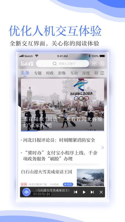 河北日报 screenshot-3