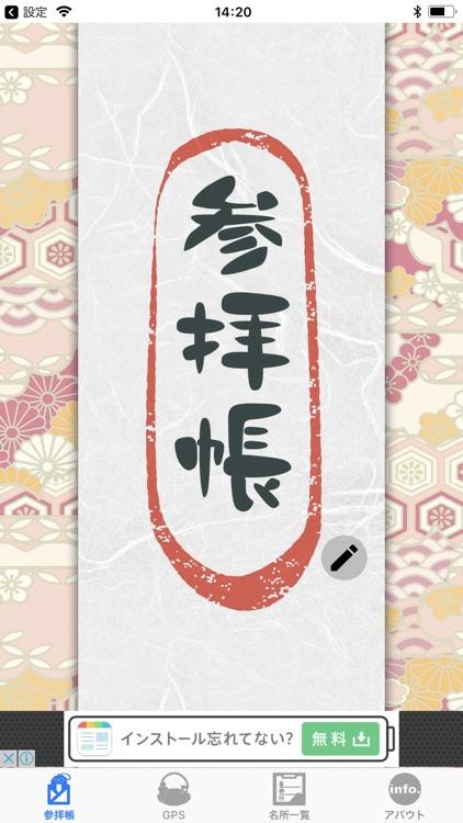 かむ朱印 screenshot-0