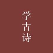 学古诗—传统古诗词翻译阅读