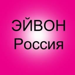 Каталог ЭЙВОН. Гид продукции