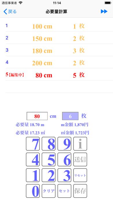 クロス積算電卓・ロック解除 「エスティモバイル」のスクリーンショット2