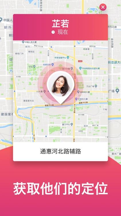 GeoLoc – GPS位置跟踪器