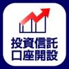 みずほ銀行 投資信託口座開設アプリ - iPhoneアプリ
