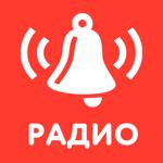 Radio Bells: ТОП радио онлайн на пк