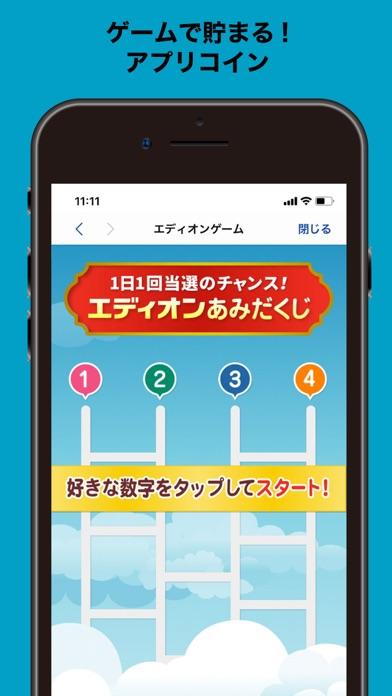 エディオンアプリのおすすめ画像4