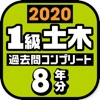 1級土木施工管理技士 過去問コンプリート 2020年版