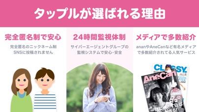 タップル誕生-マッチングアプリ・恋活サービス(tapple) ScreenShot6