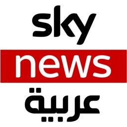 Sky News Arabiaسكاي نيوز عربية