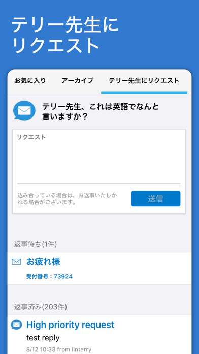 Real英会話 ScreenShot2